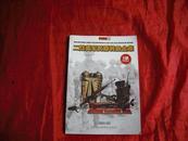 兵戈史话06--二战美军武器装备全集 下册