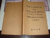 1990年北京工艺美术品参加《中国旅游购物节产品评比》产品资料