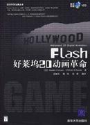 FLash好莱坞20动画革命