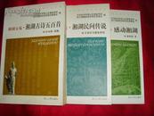 湘湖文苑《湘湖民间传说》《湘湖古诗五百首》《感动湘湖》全三册