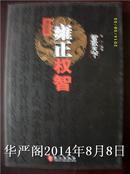 清世宗雍正权智(智取天下)/军川 编著.