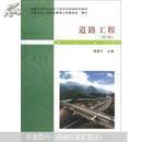 普通高等学校土木工程专业新编系列教材:道路工程(第3版)