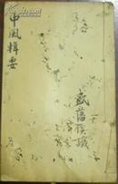 《中风辑要》生生子孙一奎著(封面:盛藩侯识)/(中医)毛笔书写