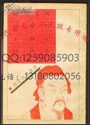 穆天子传 神异经 十洲记 博物志 上海古籍老版诸子百家丛书 正版