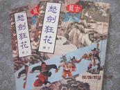 【怒剑狂花---经典武侠丛书(上下 两册)繁体竖版 寿山版 全品
