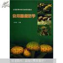 全国高等学校农林规划教材:食用菌栽培学