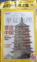 华夏地理 2013年8月号总第134期、营造中国- 附图1张 铜版纸  全新未开封