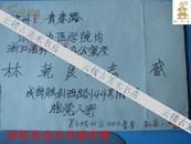 名家信封  277【小不在意- 17】张觉人--四川 当代丹道医家
