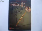 【国家名片 中英文版】《中国之韵》2014年第8期 总第72期:发髻上的中国