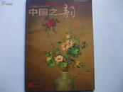 【国家名片 中英文版】《中国之韵》2014年第7期 总第71期:漫插花瓶已觉香
