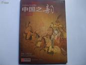 【国家名片 中英文版】《中国之韵》2014年第2期 总第66期:车轮上的历史