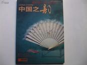 【国家名片 中英文版】《中国之韵》2013年第9期 总第61期:扇子上的中国