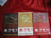 东方气功(198)---第一 二 三期(合售8元)不包邮