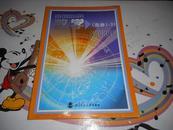 高中数学教材选修2-3北师大版新课标课本教科书