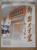中国美术家协会陕西分会理事、中国书法家协会陕西分会理事郭盛力书法  未装裱  附宣传画册一册