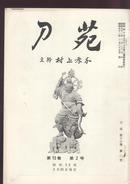 .刀苑 第13卷 第2号 著名刀剑鉴定志