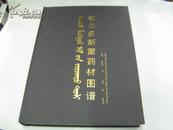 鄂尔多斯蒙药材图谱(蒙汉对照)16开彩印