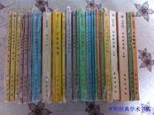 【日本丛书】(全套20种25本)日本史概说 日本近现代史 当代日本人 日本外交史 日本文化史等