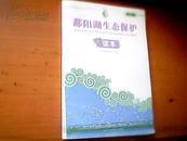 鄱阳湖生态保护读本高中版