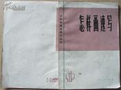 工农兵美术技法丛书72年版《怎样画速写》吴德隆.吕洪仁编(修订版)