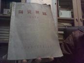 陶瓷匣钵  (60年代油印本,辽宁轻工业厅 林福申 编著)