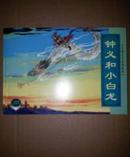 钟义和小白龙 (中国古代民间故事)