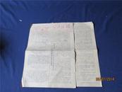 1959年《公共外语》共4版全 --报纸创刊号--本刊载汉俄英三种文字