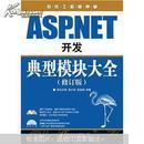 软件工程师典藏:ASP.NET开发典型模块大全(修订版)(无光盘)