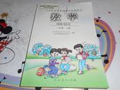 义务教育课程标准实验教科书 数学 三年级上册》