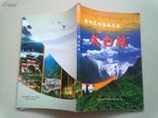 秦岭里的香格里拉—太白县【2009年8月一版一印】铜版纸彩色印刷