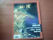 地理知识 (1998年9期)
