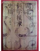 湖北科学技术史稿 (精装)