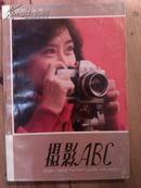 摄影ABC   摄影小丛书