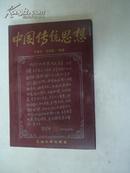 中国传统思想