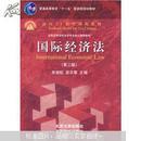 """普通高等教育""""十一五""""国家级规划教材·面向21世纪课程教材:国际经济法(第3版)"""