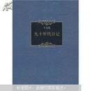 九十年代日记