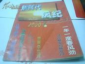 《新时代风纪》创刊号 2000.1