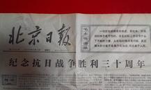 北京日报 1975年9月3日 纪念抗日战争胜利三十周年