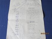 1959年报纸--《共产主义旗手》第2期--特刊
