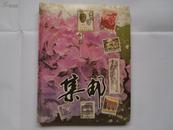 民国邮票(74枚)