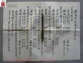 ◆  ◆印迷林乾良旧藏---【小不在意】◆黄山寿润格 石印版  周鼎汉洗斋-- 黄山寿斋号