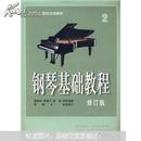 高等师范院校试用教材:钢琴基础教程2(修订版)
