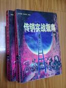 《传销实战指南》 上、下两册全(直销+实战),好书!
