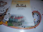 【普通高中课程标准实验教科书】 英语 11 (选修)【库存新书】