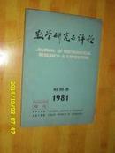 数学研究与评论 创刊号 1981
