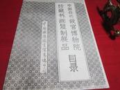 中国台北故宫博物院珍藏书画复制展品目录