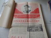 兰铁工人报[创刊号]1968年2月28日--1968年6月28日自装订