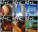 《室内设计与装修》2004年1 —12期同售(平邮包邮,快递另付)