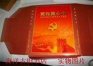 党在我心中(中国共产党成立八十周年)纪念邮册