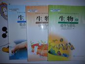普通高中课程标准实验教科书·生物 必修 1--3【库存新书】